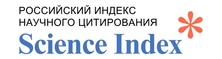 Информационно-аналитическая система SCIENCE INDEX